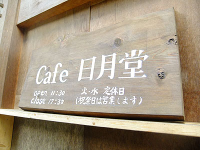cafe日月堂@日高|2012秋 秩父ツーリング
